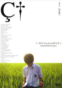 Lily-Chou-Chou_000.jpg 300×429 pixels