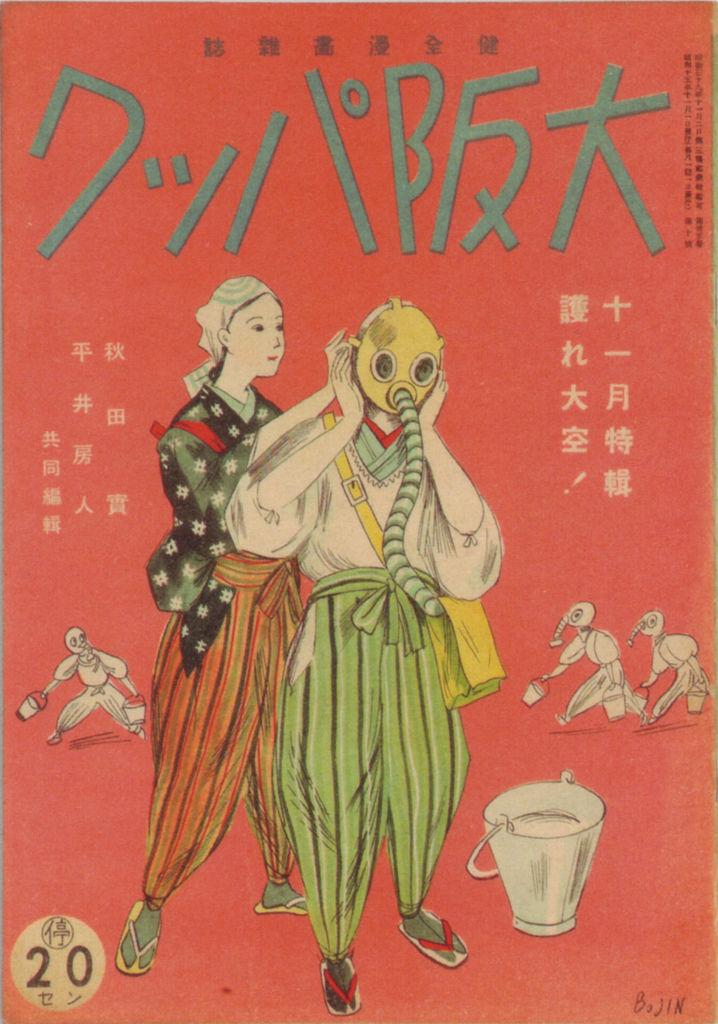 Flickr Photo Download: Japan, 1940 magazine
