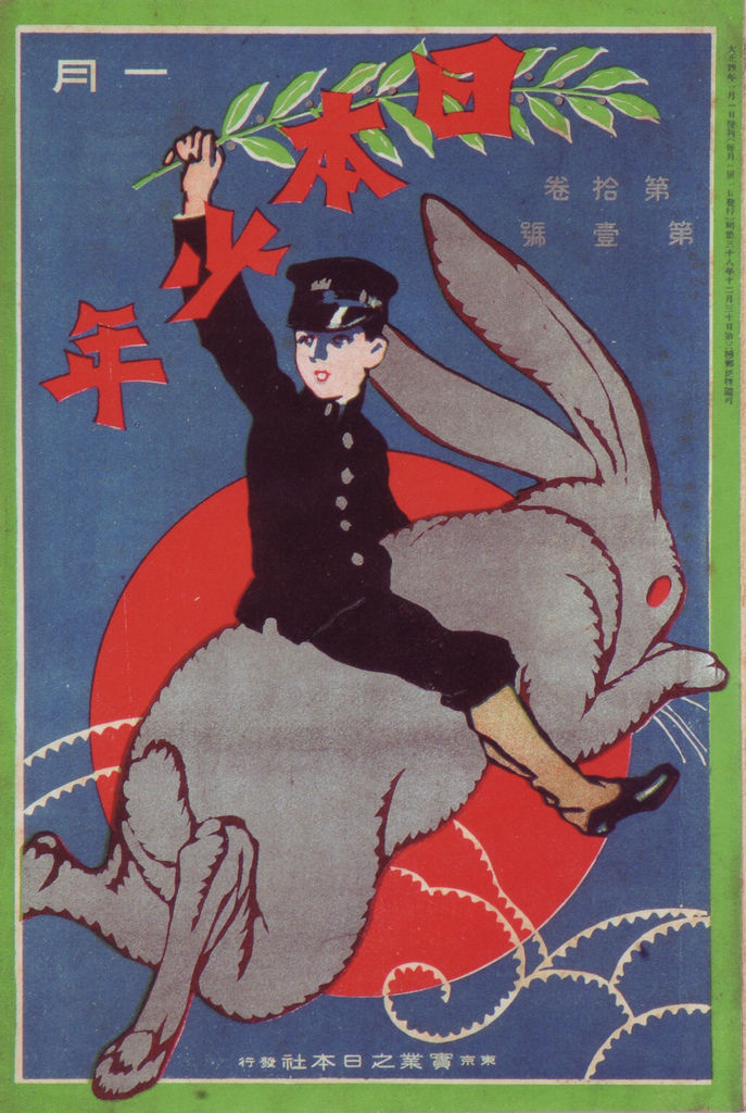 Flickr Photo Download: Japan, 1915 magazine