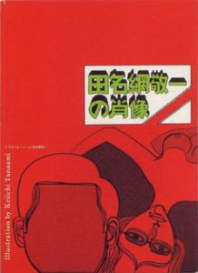 Flickr Photo Download: 06 Illus. by Keiichi Tanami, 1966