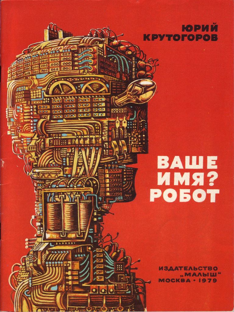 "Flickr Photo Download: ""Your Name? Robot,"" Soviet childrens book, 1979, cover"