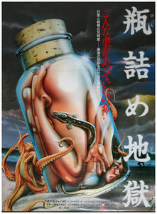 hell_in_bottles_poster_01.jpg 2080×2820 pixels