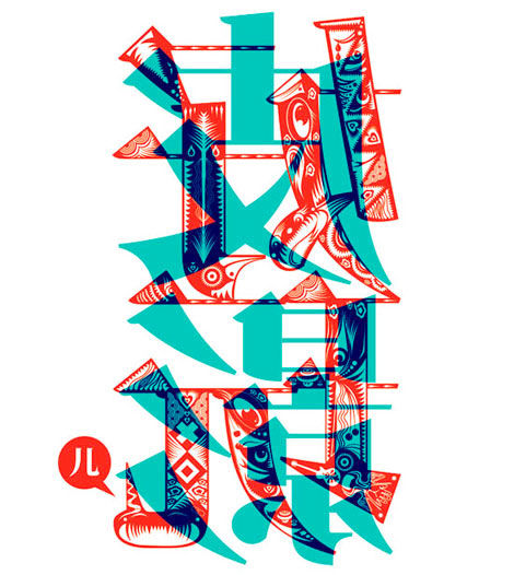 Flickr Photo Download: Chinese Graphic Design, Qian Qian