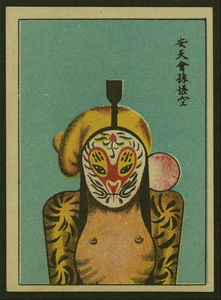 Flickr Photo Download: 03 Chinese Opera Mask (cigarette card)