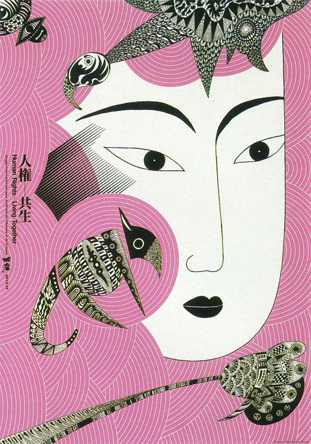 Vintage political posters ::: Pink Tentacle