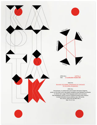 manystuff.org — Graphic Design daily selection » Blog Archive » Kapital K, a classless character