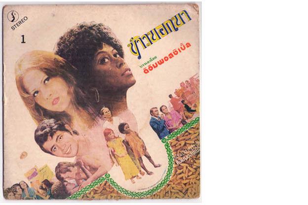 Album artwork: Crazy, colorful sleeves from Thailand's musical past   CNNGo.com