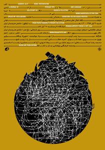 dabireh-poster-small.jpg (700×1002)