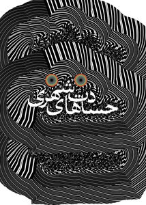 Urban Jealousy : Zeynab Izadyar
