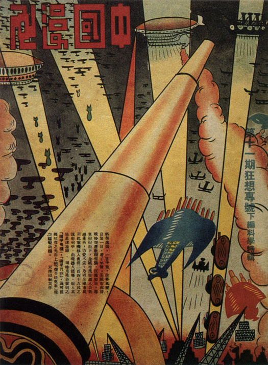 Shanghai Expression: Graphic Design in China in the 1920s and 30s - 50 Watts