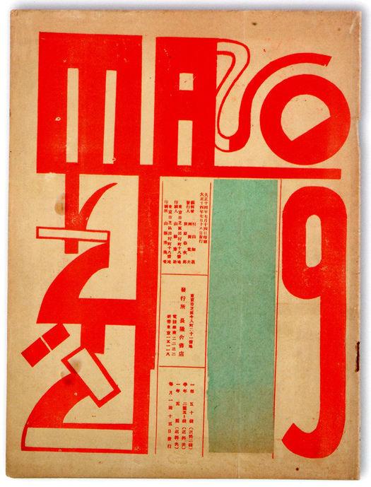 All sizes   Japanese magazine cover, MAVO 2   Flickr - Photo Sharing!