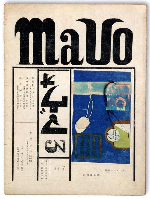 All sizes | Japanese magazine cover, MAVO 1 | Flickr - Photo Sharing!