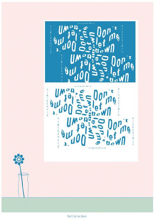 Japanese Poster: Don't Let Me Down. Yutaka Satoh....   Gurafiku: Japanese Graphic Design