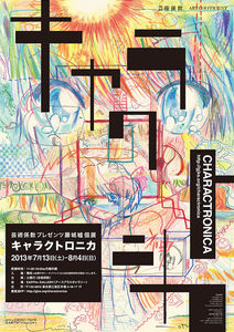 Japanese Exhibition Poster: Charactronica. Chikako... | Gurafiku: Japanese Graphic Design