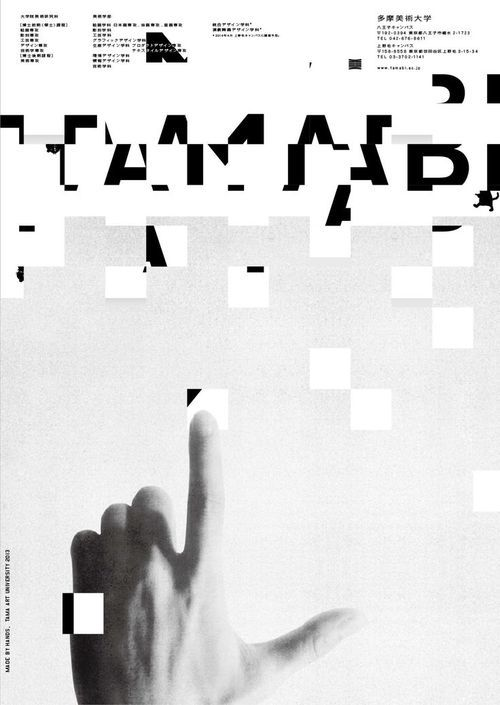 Japanese Advertisement: Tamabi - Made by Hands. Kenjiro Sano / Mr. Design. 2013