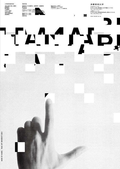Japanese Advertisement:Tamabi - Made by Hands. Kenjiro Sano / Mr. Design. 2013