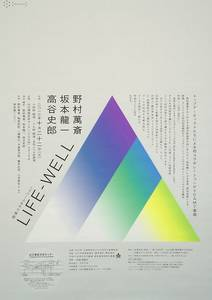 Japanese Event Flyer: LIFE-WELL. All Right Graphics. 2013