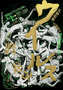 Japanese Theater Poster: Virus. Shin Soube. 2012