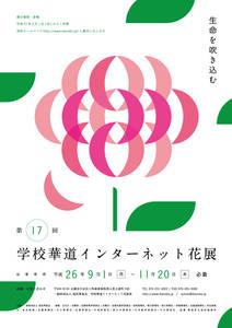 Japanese Poster: Ikebana Exhibition. Ryo Kuwabara. 2013