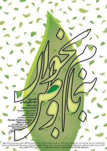 ashkan ghazanchaei - typo/graphic posters