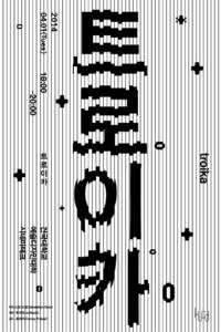 Troika Lenticular poster - joonghyun-cho