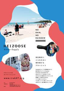 Japanese Poster: Heizoose Aloha   Supply. Hirofumi Abe. 2012