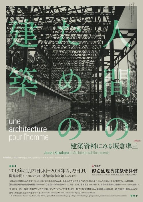 Japanese Exhibition Poster: Junzo Sakakura in Architectural Documents. 2013