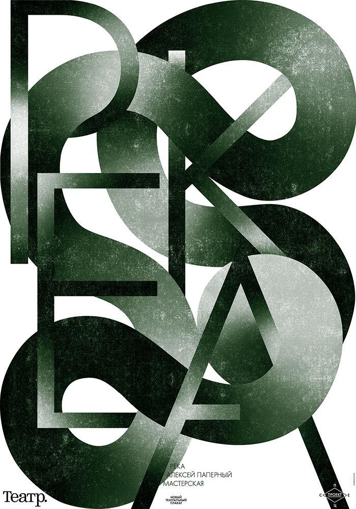 Susanne Vetter Design and Illustration | The Riverposter