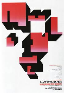 Yusaku Kamekura  — Qualité Graphique Garantie