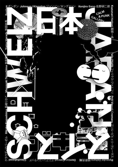 Exhibition Poster: Schweiz Japan. Stephanie Cuérel / Josh Schaub. 2015