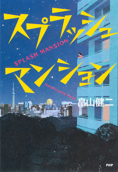 Japanese Book Cover: Splash Mansion. Shigeo Kawakami, Tatsuro Kiuchi. 2012