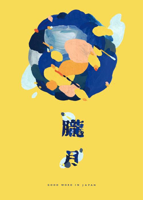 Japanese Poster: Good Word in Japan. Wakida Asuka. 2015