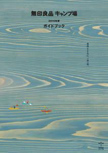 Japanese Poster: Muji Campsite. Norito Shinmura. 2015