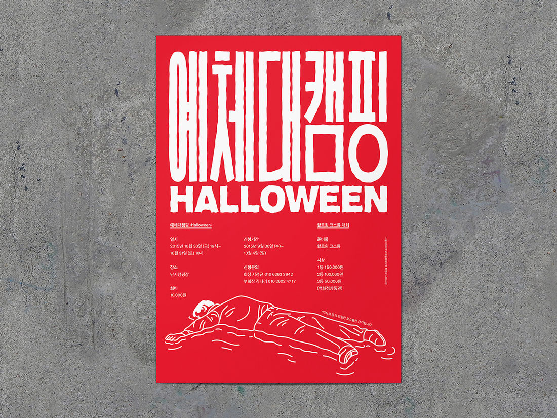 예체대캠핑—Camping & Halloween Party on Behance