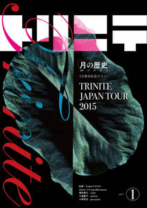 Japanese Concert Poster: Trinite Japan Tour. Takara Mahaya. 2015