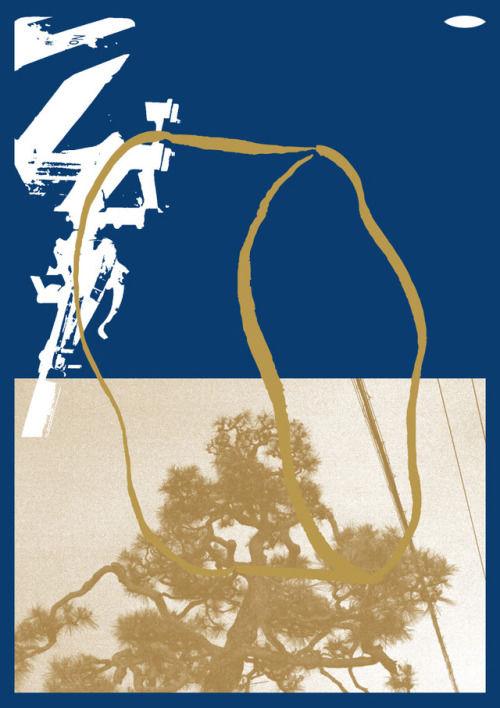 Japanese Poster: Palmatum. Okuyama Taiki. 2016