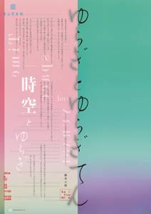 Japanese Exhibition Poster: Yuragi and Yuragi. Mitsuo Katsui. 2014